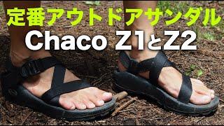 アウトドア定番サンダル『Chaco Z1とZ2』歩きをサポー…