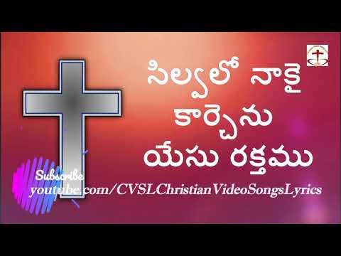 Silvalo Nakai Karchenu     సిల్వలో నాకై కార్చెను   Telugu Christian Song with Lyrics