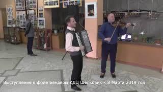 Выступление в фойе Бендеры КДЦ Шелковик к 8 Марта 2019 год ч 2