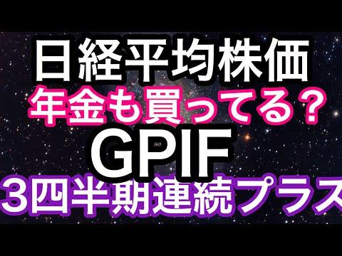 11/1【日経平均株価】✨今の株高に市場のクジラ🐳こと【GPIF】のチカラ ...