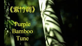 《紫竹调》 Purple Bamboo Tune