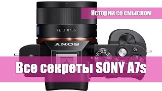 Все секреты о Sony a7s