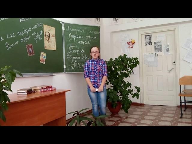 Изображение предпросмотра прочтения – ЕлизаветаВоробьёва читает отрывок изпроизведения «Предопределение» Ф.И.Тютчева