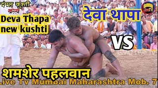 Deva Thapa vs shamsher देवा थापा vs शमशेर dangal kharela 2019