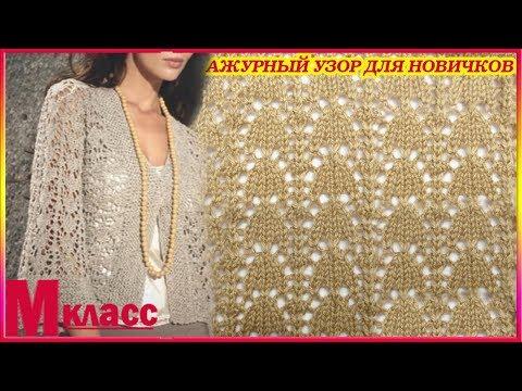 Вязание спицами для женщин ажурных кофточек с описанием и схемами бесплатно