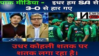 पाक मीडिया ने की Indian Team की तारीफ। India vs Pak 2019