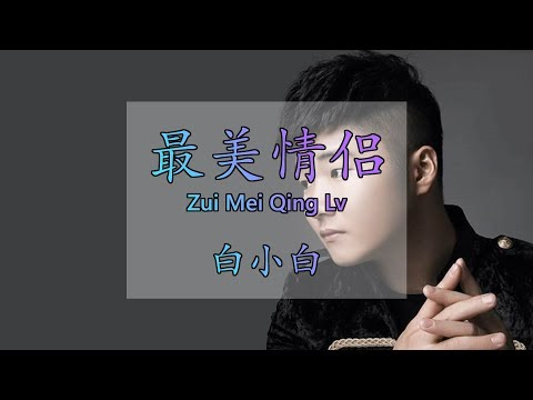 白小白 【最美情侣/Zui Mei Qing Lv】【歌詞/Lyrics】