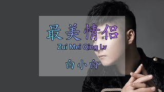 Gambar cover 白小白 【最美情侣/Zui Mei Qing Lv】【歌詞/Lyrics】