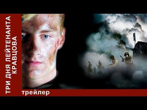 Три Дня Лейтенанта Кравцова. Трейлер. StarMedia. Военная Драма