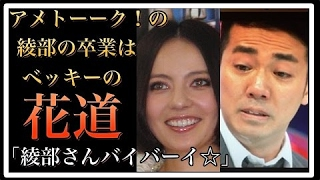 【衝撃】綾部祐二のラスト出演がなぜかベッキー復帰への花道になってい...