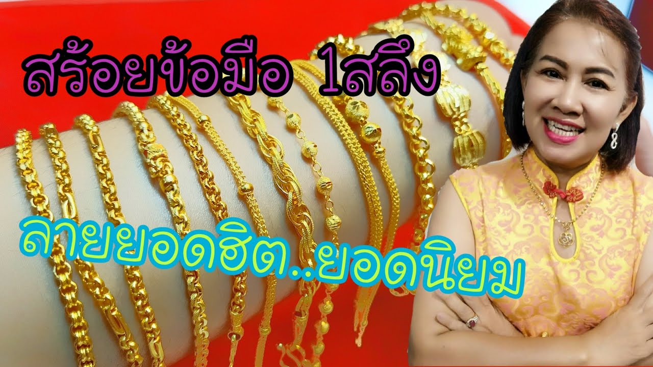 р╕кр╕гр╣Йр╕нр╕вр╕Вр╣Йр╕нр╕бр╕╖р╕н 1р╕кр╕ер╕╢р╕З р╕ер╕▓р╕вр╕кр╕зр╕вр╣Ж gold bracelets 3.79 gram