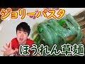 【糖質制限】緑色のパスタ!ジョリーパスタの低糖質パスタ食べてみた!