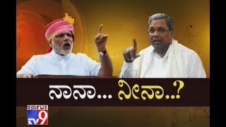 PM Narendra Modi V/S CM Siddaramaiah: CM Counter to PM Modi Speech in Rally