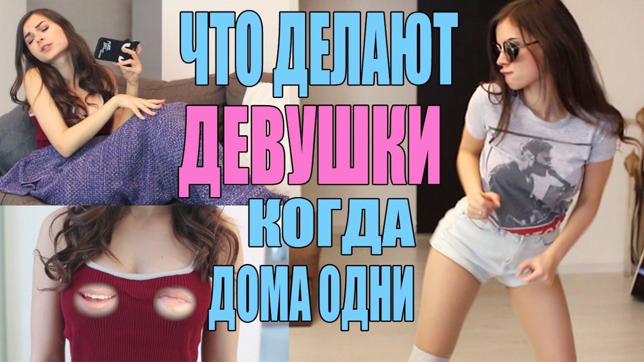 Про видео две русские девушки остались одни дома домашнее фото гайя