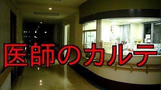 【関連動画】 【ほん怖】誰かいる?本当にあった怖い話 https://www.yout...