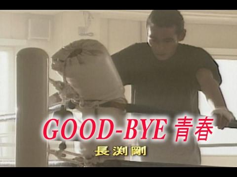 GOOD BYE青春 (カラオケ) 長渕...
