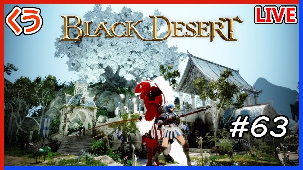【黒い砂漠 PS4】バレノス海洋探検クエストで遊びます♪ くうの「BLACK DESERT」#63