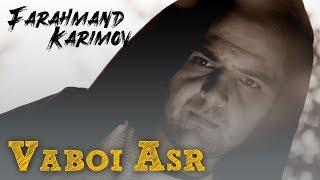 Фарахманд Каримов - Вабои аср