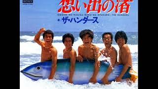ザ・ハンダース/ハンダースの想い出の渚(1978年) 作詞:鳥塚繁樹/作...