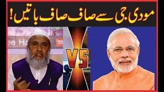 Reply To INDIA PM    Modi is clean with words    maulana abu talib rahmani sahab DB