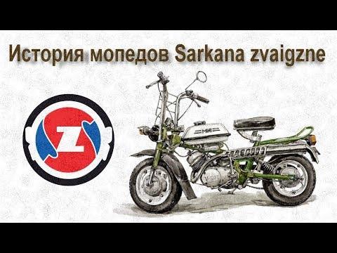 История Рижских мопедов - Sarkanā Zvaigzne