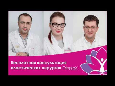 Бесплатная консультация пластического хирурга в Dipplex