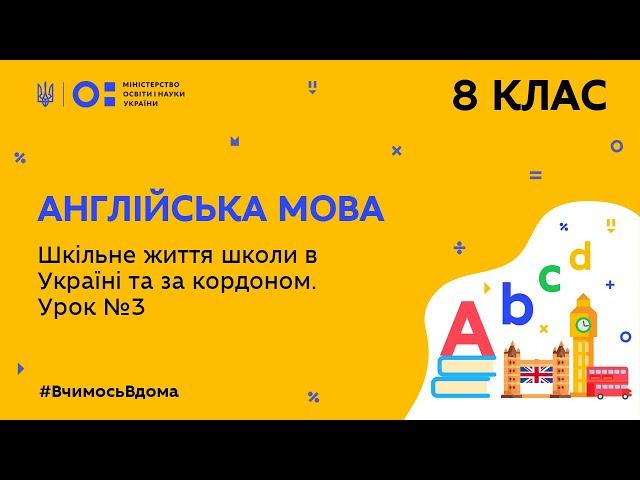 8 клас. Англійська мова. Шкільне життя школи в Україні та за кордоном. Урок №3(Тиж.9:СР)