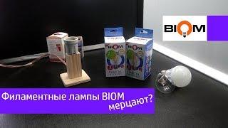 видео филаментные лампы для качественного освещения