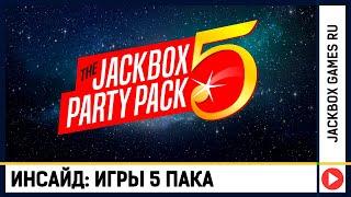 125 seconds on Jackbox Party Pack 5 NEW GAMES! [Новые игры в Pack 5]