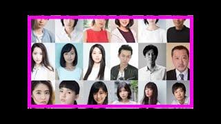 映画『名前』出演キャスト陣 直木賞作家・道尾秀介が、映画のために書き...