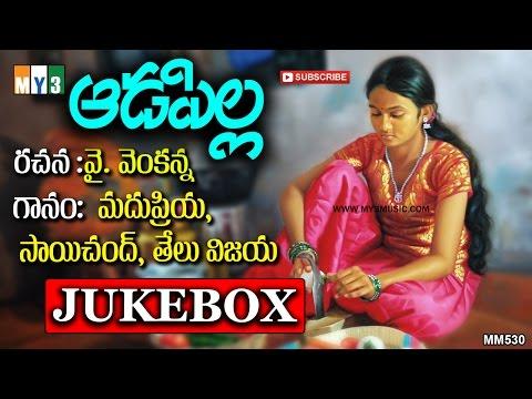 Aadapilla  Madhu Priya, Saichand, Teluvijaya, Y Venknna  Telangan Folk Songs  Jukebox