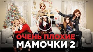 ОЧЕНЬ ПЛОХИЕ МАМОЧКИ 2 | Трейлер | Уже на VOD