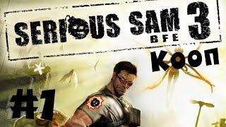 Serious Sam 3: BFE. #1. Мясной кооператив
