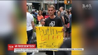 В Україні та світі відбулися численні акції на підтримку політв'язнів Кремля
