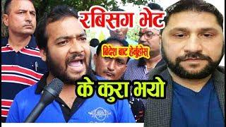 Exclusive : कि.न  जो.डीयो Renu Dahal र Prachanda लाई ? Rabi Lamichhane l chitwan sp
