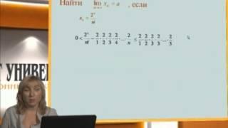 Семинар: Числовая последовательность и ее предел