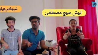 سوينه اضائه تصوير مصطفى تعارك ويانه وزعل!!!