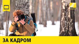 За кадром: Даниил Коржонов | Пейзажная фотосъемка
