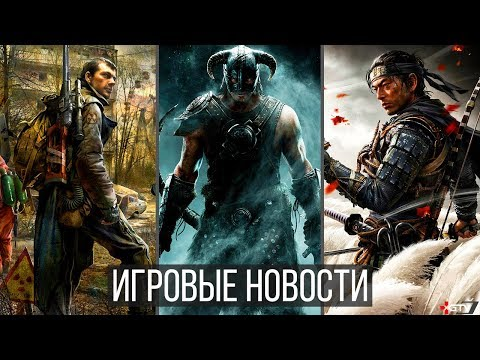 ИГРОВЫЕ НОВОСТИ STALKER 2, TES 6, Ghost of Tsushima, Bloodborne 2, Half-Life Alyx, Valorant, DOOM