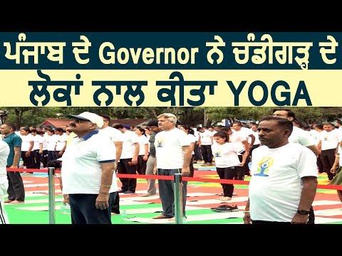 Punjab के Governor VP सिंह Badnore ने Chandigarh के लोगों के साथ किया Yoga