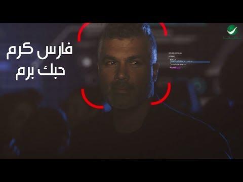 Fares Karam ... Hobbik Baram - Video Clip   فارس كرم ... حبك برم - فيديو كليب