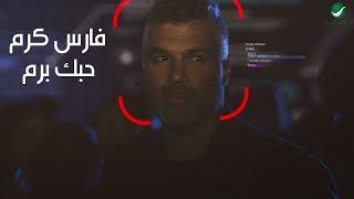 بالفيديو : روتانا تطرح أغنية حبك برم لـ فارس كرم