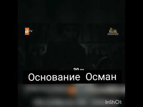 Основание Осман 11 серия 1 анонс на русском