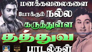 Nalla Karuthulla Thathuva Padalgal | HD Songs