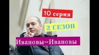 Ивановы-Ивановы сериал 2 СЕЗОН 10 серия Анонсы и содержание 30 серии ПРЕМЬЕРА