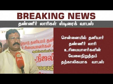 தமிழ்நாடு தனியார் தண்ணீர் லாரி உரிமையாளர்களின் ஸ்டிரைக் தற்காலிக வாபஸ்   Lorry Strike   Chennai   Puthiya thalaimurai Live news Streaming for Latest News , all the current affairs of Tamil Nadu and India politics News in Tamil, National News Live, Headline News Live, Breaking News Live, Kollywood Cinema News,Tamil news Live, Sports News in Tamil, Business News in Tamil & tamil viral videos and much more news in Tamil. Tamil news, Movie News in tamil , Sports News in Tamil, Business News in Tamil & News in Tamil, Tamil videos, art culture and much more only on Puthiya Thalaimurai TV   Connect with Puthiya Thalaimurai TV Online:  SUBSCRIBE to get the latest Tamil news updates: http://bit.ly/2vkVhg3  Nerpada Pesu: http://bit.ly/2vk69ef  Agni Parichai: http://bit.ly/2v9CB3E  Puthu Puthu Arthangal:http://bit.ly/2xnqO2k  Visit Puthiya Thalaimurai TV WEBSITE: http://puthiyathalaimurai.tv/  Like Puthiya Thalaimurai TV on FACEBOOK: https://www.facebook.com/PutiyaTalaimuraimagazine  Follow Puthiya Thalaimurai TV TWITTER: https://twitter.com/PTTVOnlineNews  WATCH Puthiya Thalaimurai Live TV in ANDROID /IPHONE/ROKU/AMAZON FIRE TV  Puthiyathalaimurai Itunes: http://apple.co/1DzjItC Puthiyathalaimurai Android: http://bit.ly/1IlORPC Roku Device app for Smart tv: http://tinyurl.com/j2oz242 Amazon Fire Tv:     http://tinyurl.com/jq5txpv  About Puthiya Thalaimurai TV   Puthiya Thalaimurai TV (Tamil: புதிய தலைமுறை டிவி)is a 24x7 live news channel in Tamil launched on August 24, 2011.Due to its independent editorial stance it became extremely popular in India and abroad within days of its launch and continues to remain so till date.The channel looks at issues through the eyes of the common man and serves as a platform that airs people's views.The editorial policy is built on strong ethics and fair reporting methods that does not favour or oppose any individual, ideology, group, government, organisation or sponsor.The channel's primary aim is taking unbiased and accurate information to 