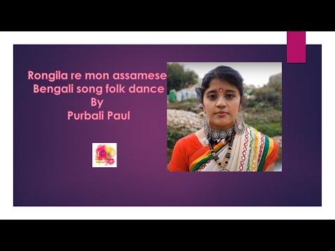 Rongila re mon assamese || Bengali song folk dance