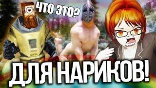МОДЫ ДЛЯ НАРКОМАНОВ GTA, SKYRIM, HALF-LIFE 2