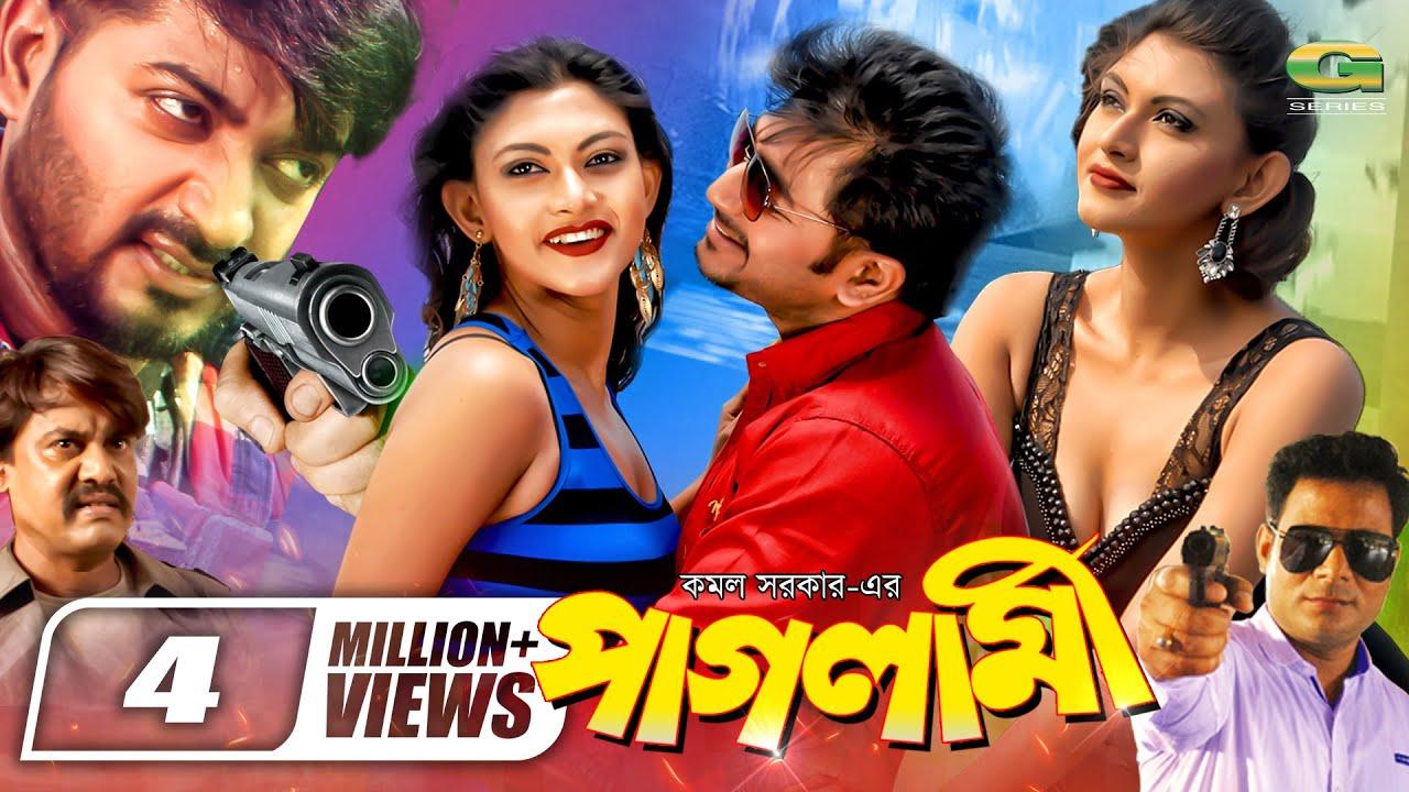 Download Paglami | পাগলামী | Bangla Full Movie | Bappy Chowdhury | Sraboni | New Bangla Movie 2021