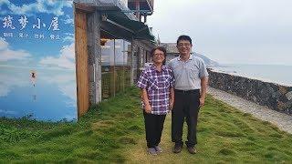 两个台湾老人到福建沿海渔村开了这样一家店,只为实现梦想